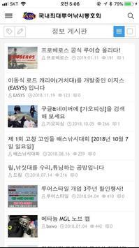 배씨: 국내 최대 낚시 전문 동호회 screenshot 1
