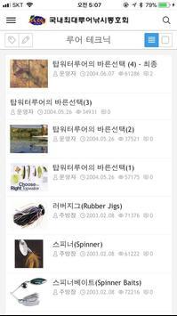 배씨: 국내 최대 낚시 전문 동호회 screenshot 3
