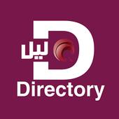 دليل قطر - Qatar Directory icon
