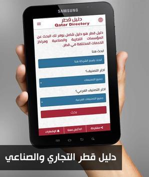 دليل قطر - Qatar Directory screenshot 4