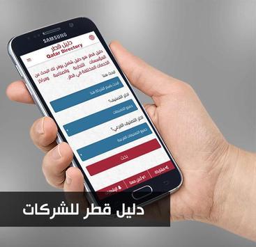 دليل قطر - Qatar Directory poster
