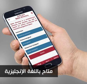 دليل قطر - Qatar Directory screenshot 1