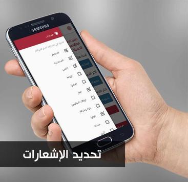 دليل قطر - Qatar Directory screenshot 2