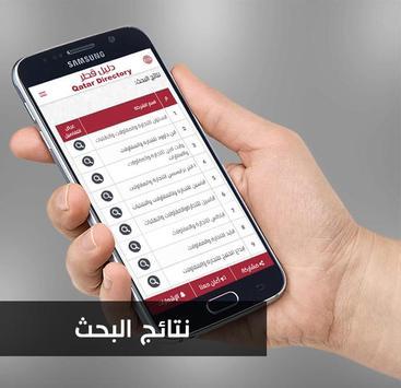 دليل قطر - Qatar Directory screenshot 3