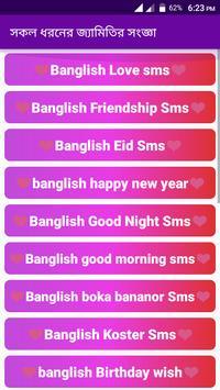 সকল প্রকার এসএমএস screenshot 2