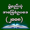 2008 Myanmar Constitution 아이콘