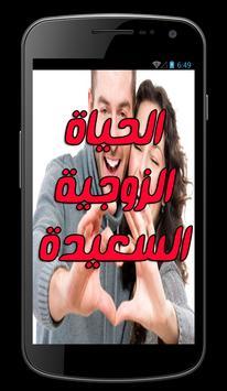 الحياة الزوجية السعيدة poster
