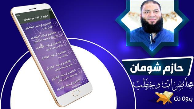 محاضرات الشيخ حازم شومان بدون نت poster