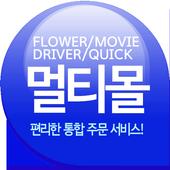 멀티몰 icon