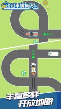 出租車模擬人生 screenshot 7