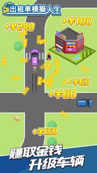 出租車模擬人生 poster