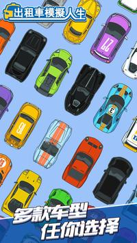出租車模擬人生 screenshot 11
