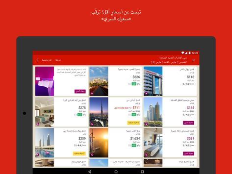 Hotels.com تصوير الشاشة 9