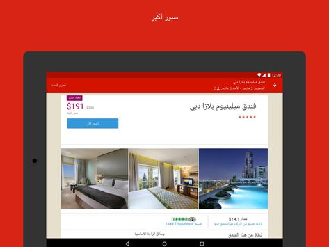 Hotels.com تصوير الشاشة 10