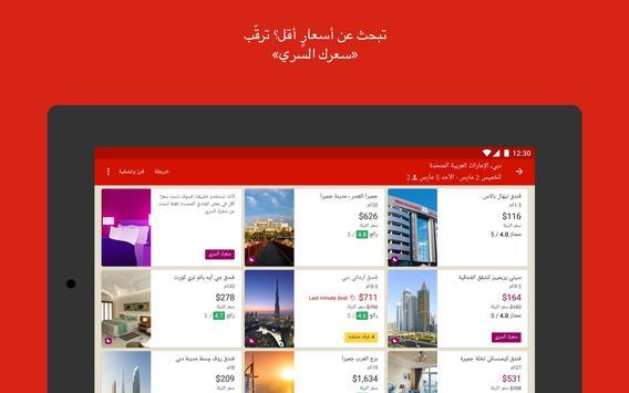 Hotels.com تصوير الشاشة 15
