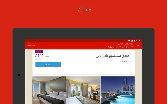 Hotels.com تصوير الشاشة 16