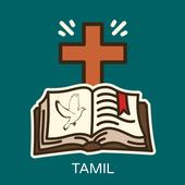 Tamil Catholic Bible - Audio, Readings, Prayers icon