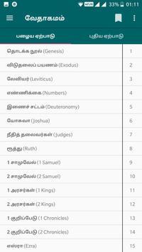 Tamil Catholic Bible - Audio, Readings, Prayers screenshot 2