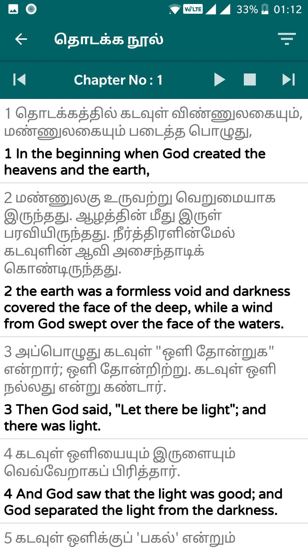 Tamil Catholic Bible - Audio, Readings, Prayers for Android