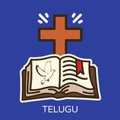 Telugu Catholic Bible - Audio, Readings, Prayers icon
