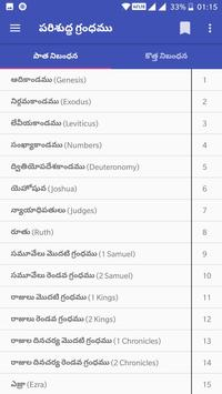 Telugu Catholic Bible - Audio, Readings, Prayers screenshot 2