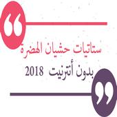 ستاتيات حشيان الهضرة وحلقم ليا بنادم 2018 icon