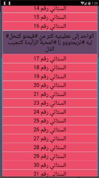 ستاتيات حشيان الهضرة وحلقم ليا بنادم 2018 screenshot 2