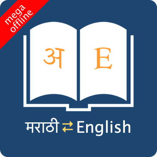 Download English Marathi Dictionary For Android 2021