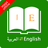 English Arabic Dictionary 圖標