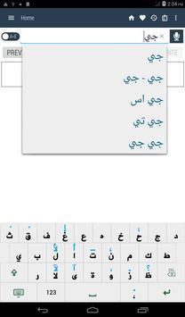 English Arabic Dictionary screenshot 19