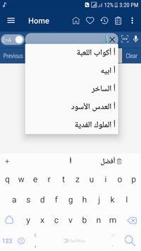 English Arabic Dictionary screenshot 3