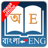 English Bangla Dictionary ícone