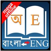 English Bangla Dictionary ikona