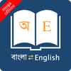 English Bangla Dictionary 图标