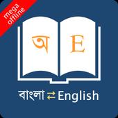 English Bangla Dictionary ícone