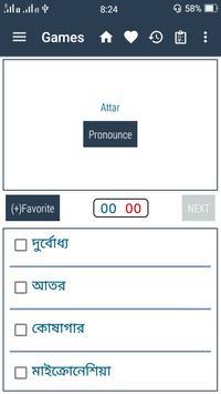 English Bangla Dictionary screenshot 4