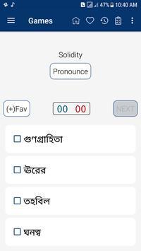 English Bangla Dictionary imagem de tela 4