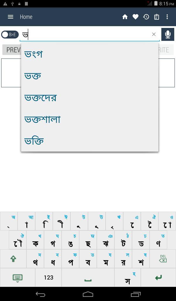 English Bangla Dictionary screenshot 1