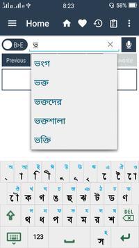English Bangla Dictionary screenshot 3