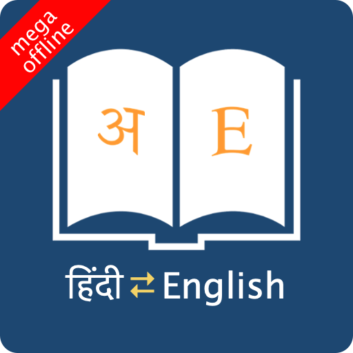 Download English Hindi Dictionary For Android 2021