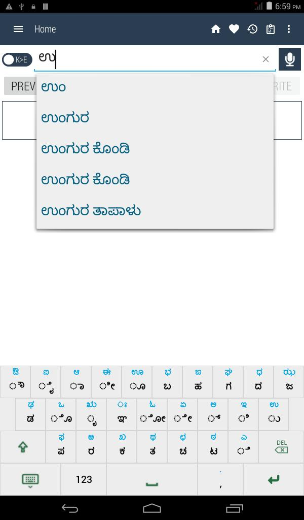 Kannada Dictionary for Android - APK Download