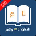 English Tamil Dictionary