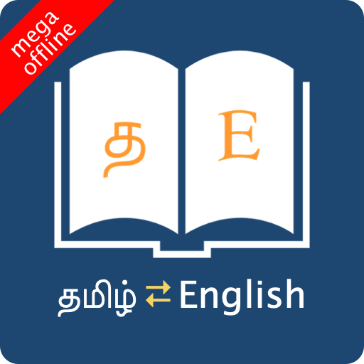 Download English Tamil Dictionary For Android 2021