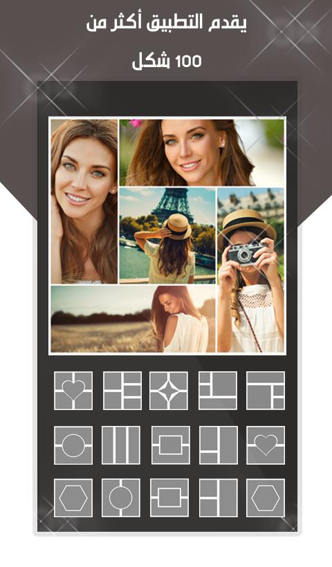 برنامج دمج الصور For Android Apk Download