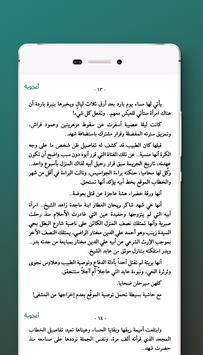 رواية صاحبة الرنان كاملة screenshot 9