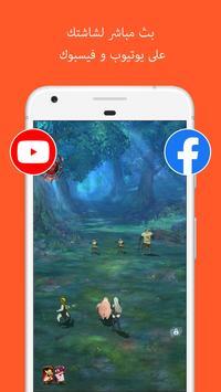 مسجل الشاشة (AZ) - تسجيل الشاشة فيديو مع الصوت تصوير الشاشة 4