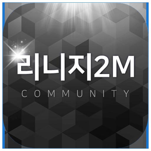 리니지2M 커뮤니티