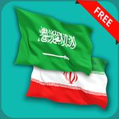 Arabic Persian Translator icon