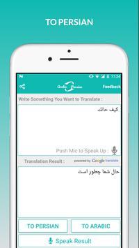 Arabic Persian Translator screenshot 1