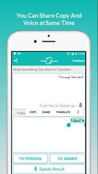 Arabic Persian Translator screenshot 3